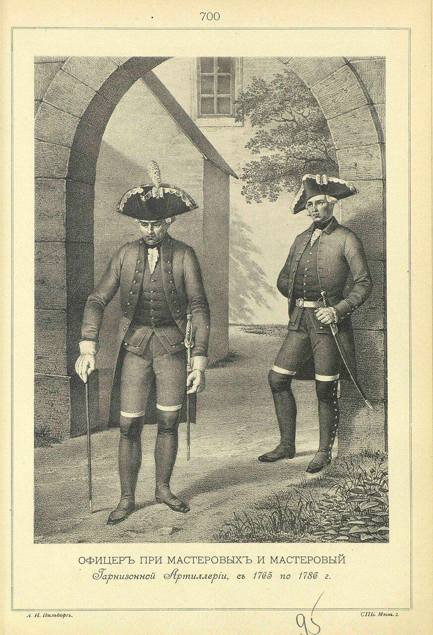 700. ОФИЦЕР ПРИ МАСТЕРОВЫХ и МАСТЕРОВОЙ Гарнизонной Артиллерии, с 1765 по 1786 г.