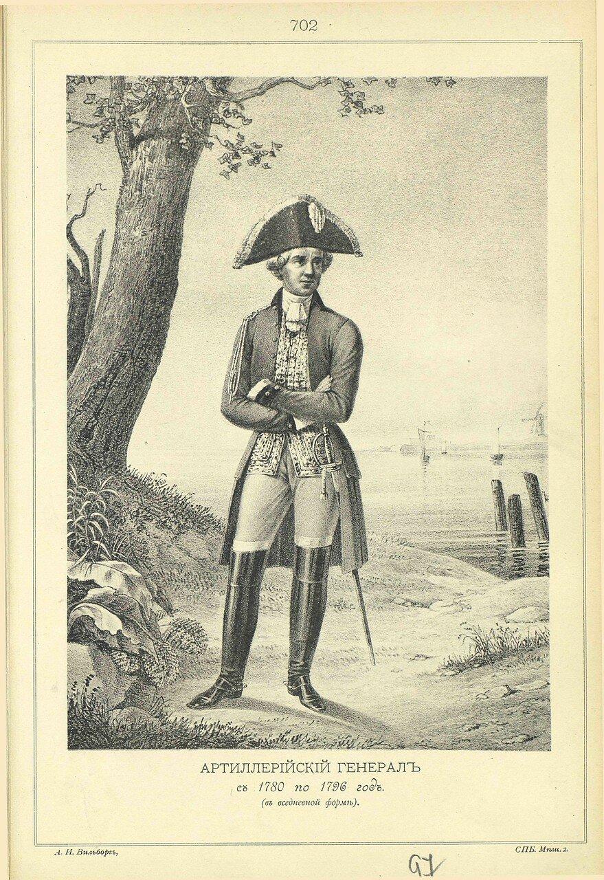 702. АРТИЛЛЕРИЙСКИЙ ГЕНЕРАЛ с 1780 по 1796 год. (в вседневной форме)