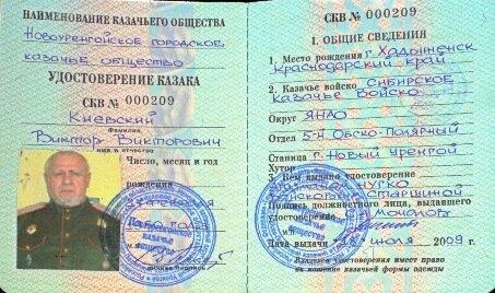 дополненные фото корочки удостоверение казака сайте