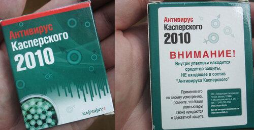 Презерватив Касперского