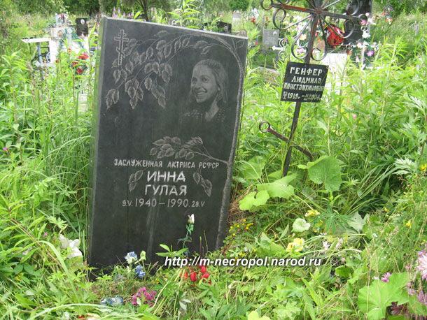 Пятигорске существует где похоронена актриса гулая вопрос