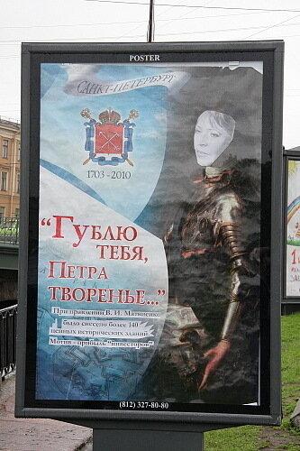 плакат в Петербурге