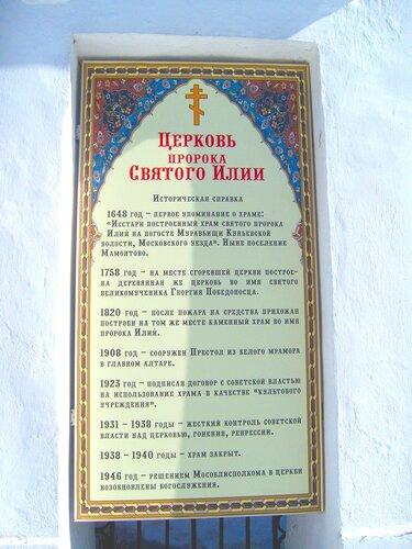 Богослужение ильинская церковь мамонтово