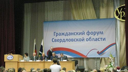 III Гражданский форум