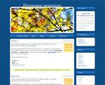 Дизайн для ЖЖ: Барбарис. Дизайны для livejournal. Дизайны для Живого журнала. Оформление ЖЖ. Бесплатные стили. Авторские дизайны для ЖЖ