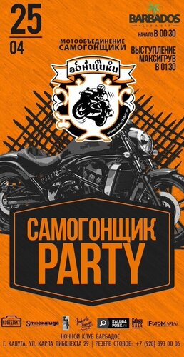 """СамоГонщик Party""  в Калуге 25 апреля... 0_f2570_820fbf68_L"