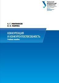 Книга Конкуренция и конкурентоспособность, учебное пособие, Мокроносов А.Г., Маврина И.Н., 2014
