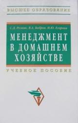 Менеджмент в домашнем хозяйстве, Егорова Н.Ю., Резник С.Д., Бобров В.А., 2010