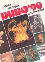 Книга В. Г. Дождиков  - Диво 90 - чудеса, рекорды, достижения  (1991)