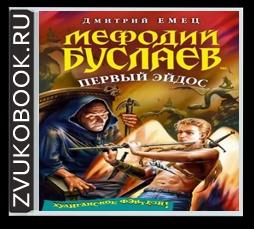 Аудиокнига Дмитрий Емец «Мефодий Буслаев 8. Первый Эйдос»