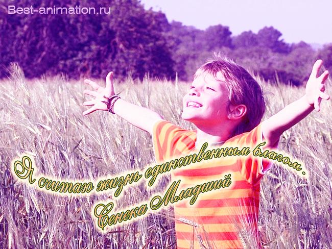 Цитаты великих людей - Что такое жизнь - Я считаю жизнь единственным благом...