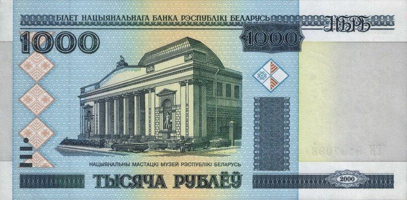 Беларусь, 1000 рублей, 2000