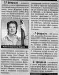 """Статья в газете """"Аргументы и факты недели"""" февраль 2007 год"""