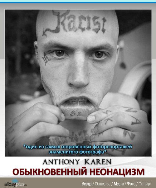 ����������� ������������ ���������. Anthony Karen. 52 ����