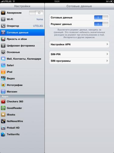 iPad-home - купить планшет.