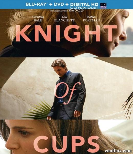 Рыцарь кубков / Knight of Cups (2015/BDRip/HDRip)