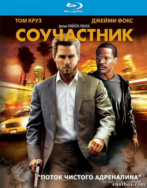 Соучастник / Collateral (2004/BDRip/HDRip)