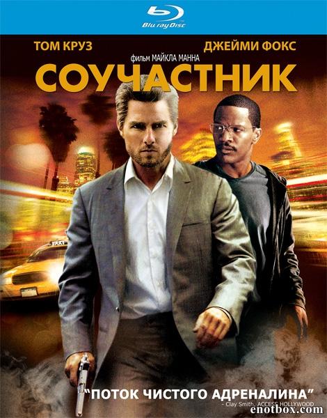 Соучастник / Collateral (2004/BDRip/HDRip)