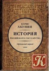 Книга Книга Борис Акунин - 95 книг