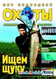 Журнал Мир подводной охоты №6 2004