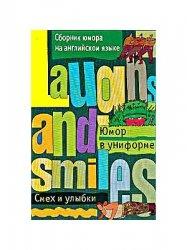 Книга Сборник юмора на английcком языке. Юмор в униформе