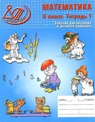 Книга Математика, 6 класс, Тетрадь 1, Задания для обучения и развития учащихся, Беленкова Е.Ю., Лебединцева Е.А., 2013