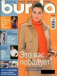 Книга Burda №1, 2002