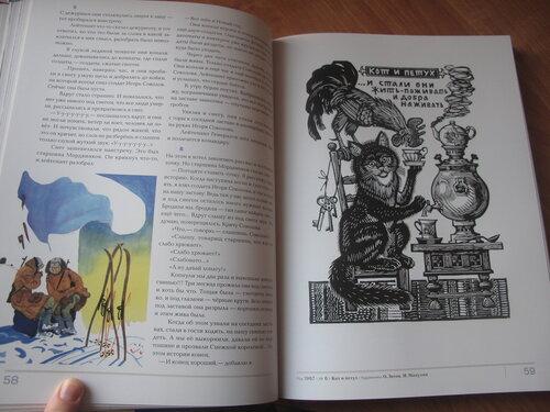 Архив Мурзилки. Том 2. Часть 2. Фото страниц