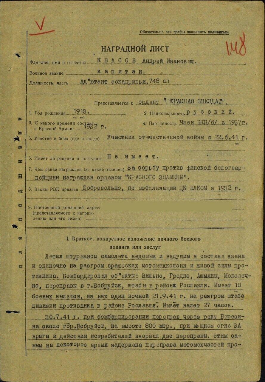 Квасов Андрей Иванович.jpg