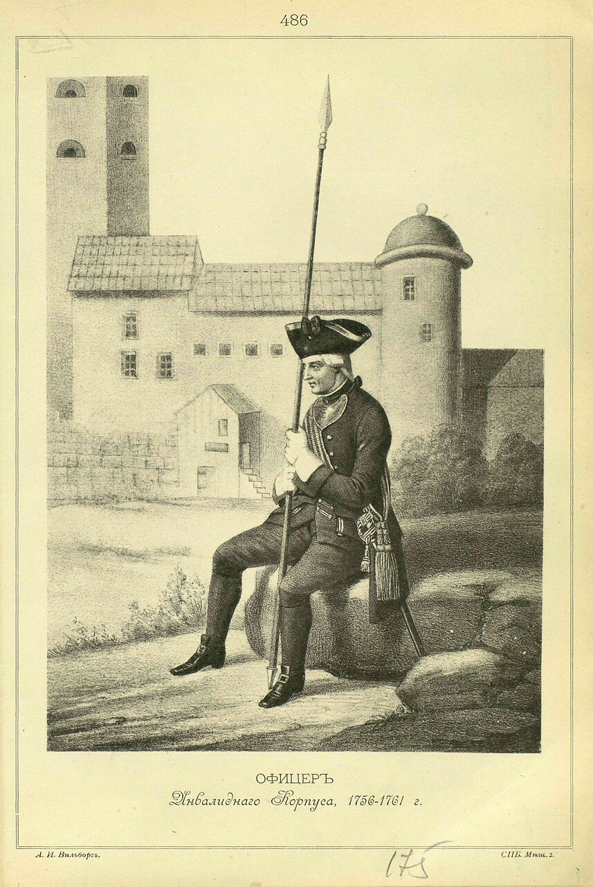 486. ОФИЦЕР Инвалидного Корпуса, 1756-1761 г.
