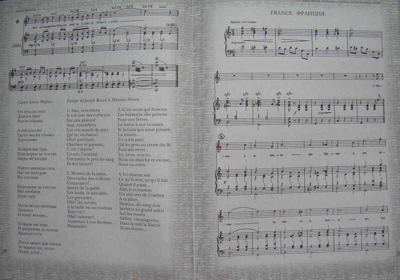 Песнь партизан, Франция