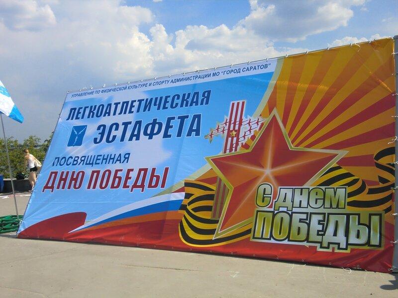 Легкоатлетическая эстафета, посвященная дню победы | Саратов, Набережная Космонавтов, 6 мая 2010 года