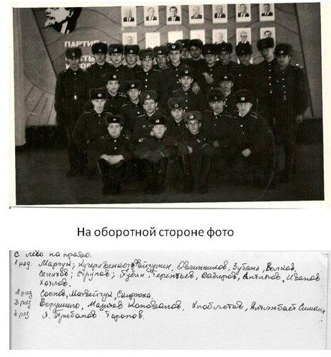 1 взвод с надписью на оборотной стороне фото