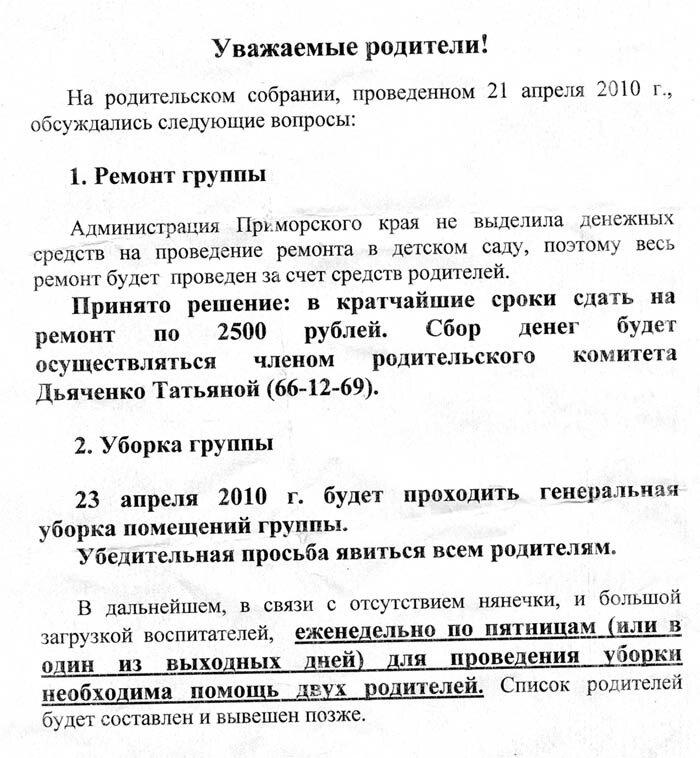 Все деньги Владивостока ушли на юбилей и саммит. На малышей — не осталось?