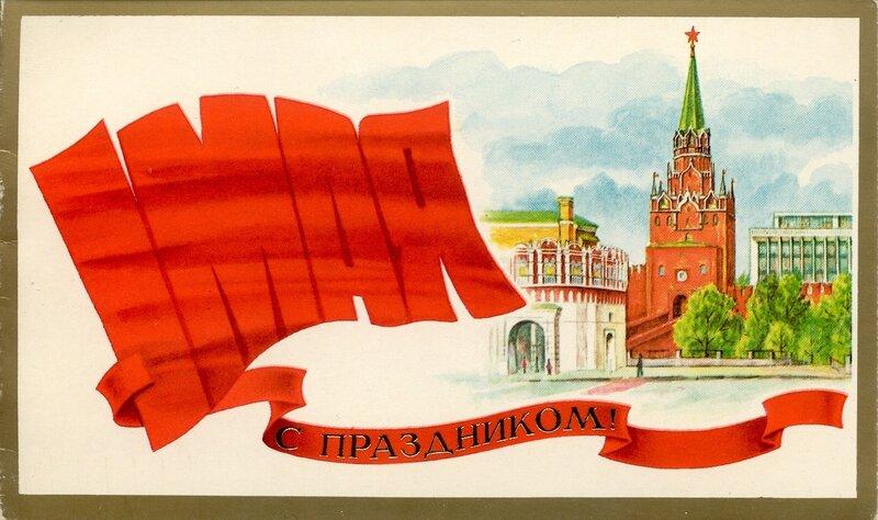 Москва первомайская открытки, пригласительные мероприятие