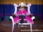 Король праздника