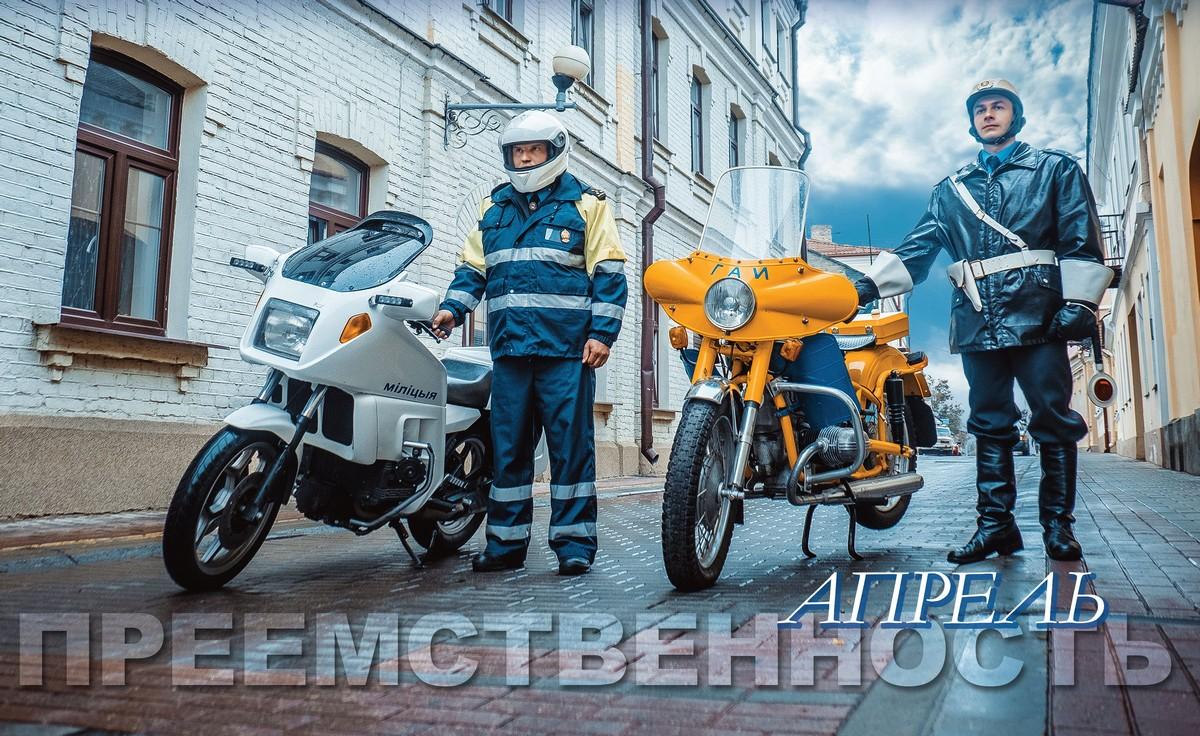 Никаких девушек, одни менты: Гродненская Госавтоинспекция представляет календарь на 2016 год