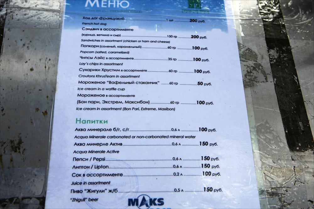 Цены на МАКС-2015