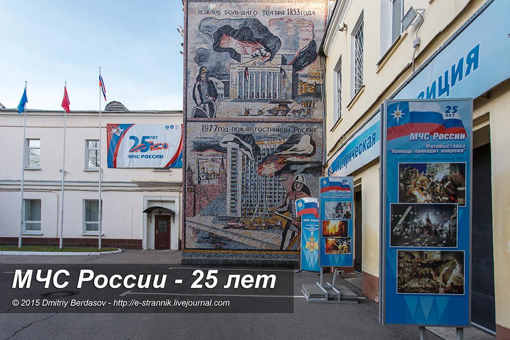МЧС России - 25 лет