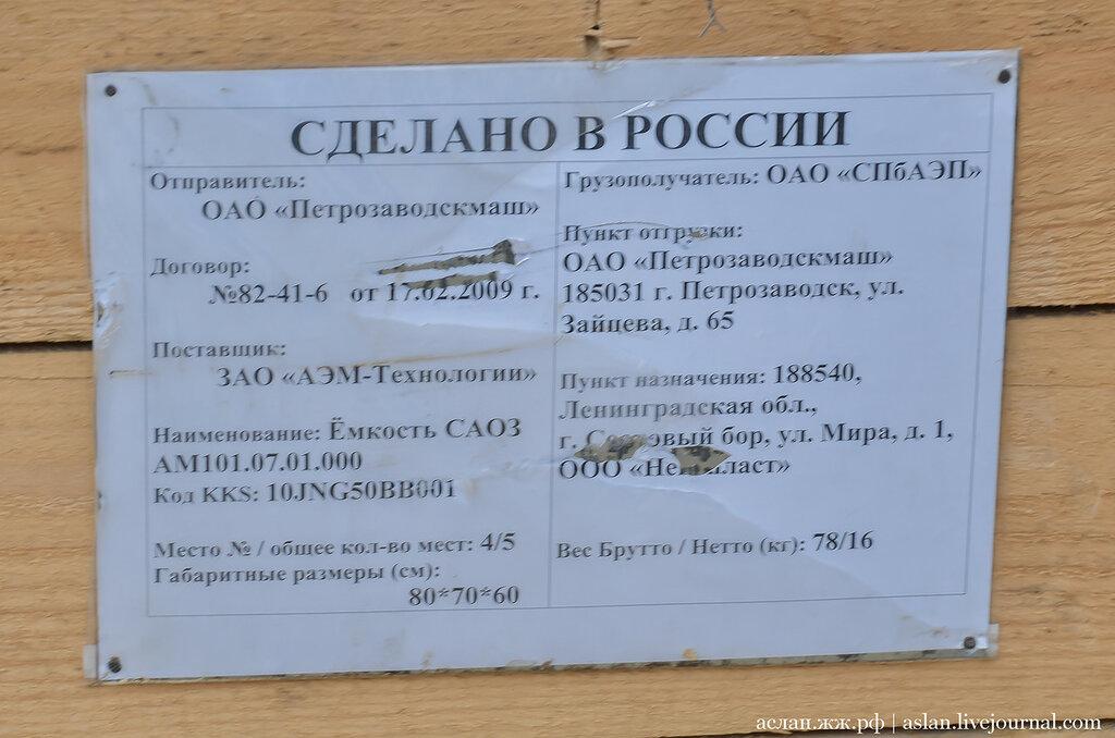 Как добывают мирный атом. Ленинградская АЭС
