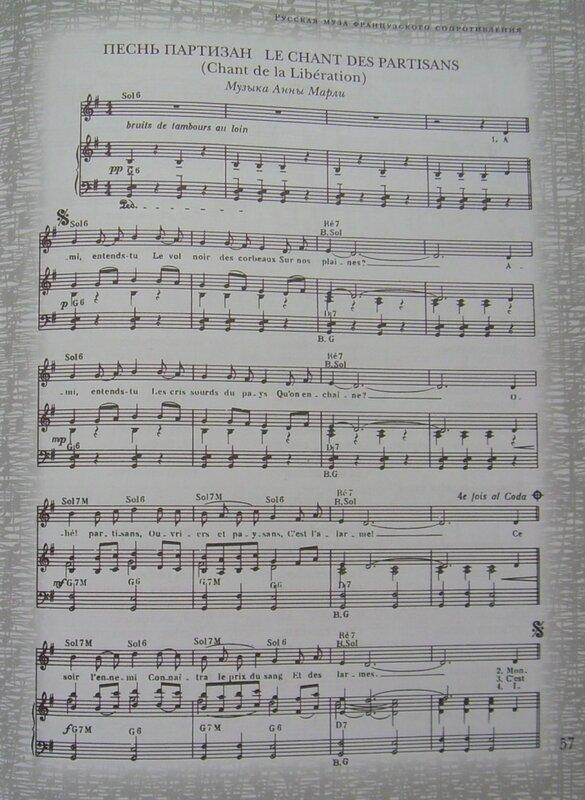 Песнь партизан