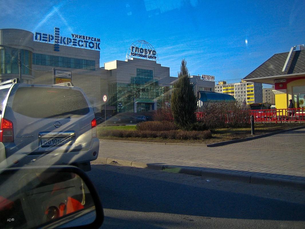 Торговый центр «Глобус», в народе - «Перекрёсток», Коломна