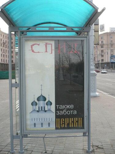 СПИД в Минске