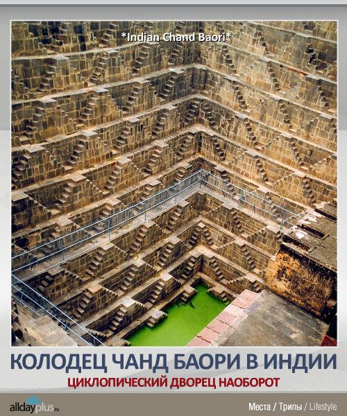 Удивительное сооружение древности - колодец Чанд Баори в Индии