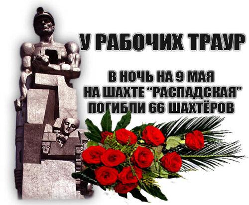 Погибли 66 шахтёров.