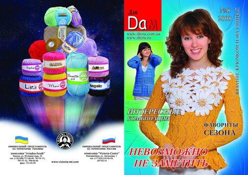 """Обложка журнала """"Для Дам"""" 8 (37), августь 2010 г."""