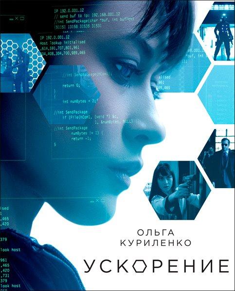 Ускорение / Momentum (2015/WEB-DL/WEB-DLRip)