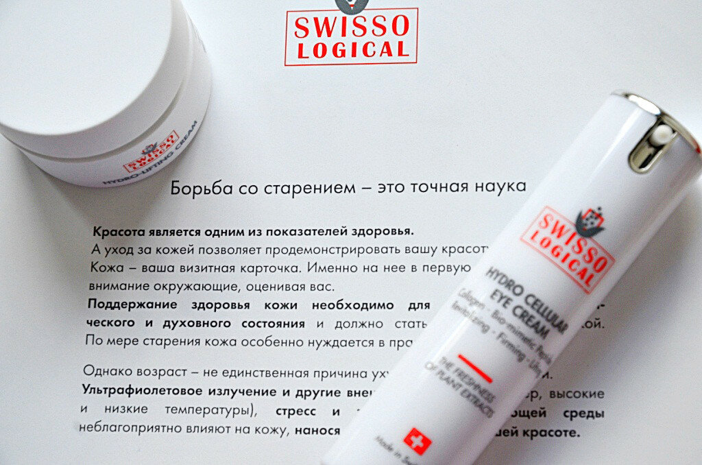 zepter-swisso-logical-review-eye-cream-hydra-lifting.JPG