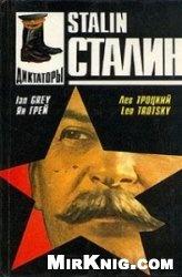 Книга Сталин. Личность в истории / Stalin