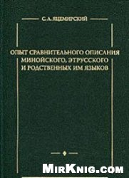 Книга Опыт сравнительного описания минойского, этрусского и родственных языков
